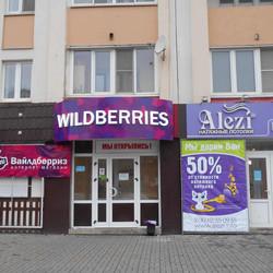 wildberries_в липецке.JPG