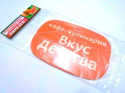 14avtomobilnye-aromatizatory-s-logotipom