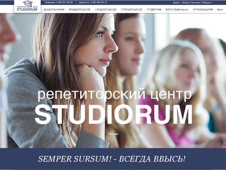 Школа STUDIORUM
