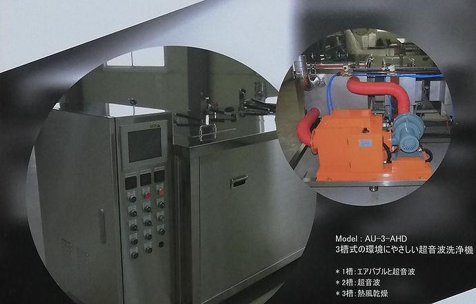 2020-04-21 超音波洗浄機.jpg