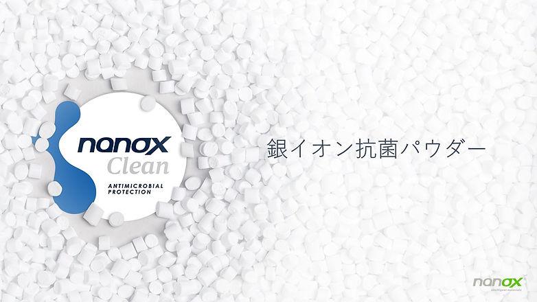 製品表紙 Nanox.jpg
