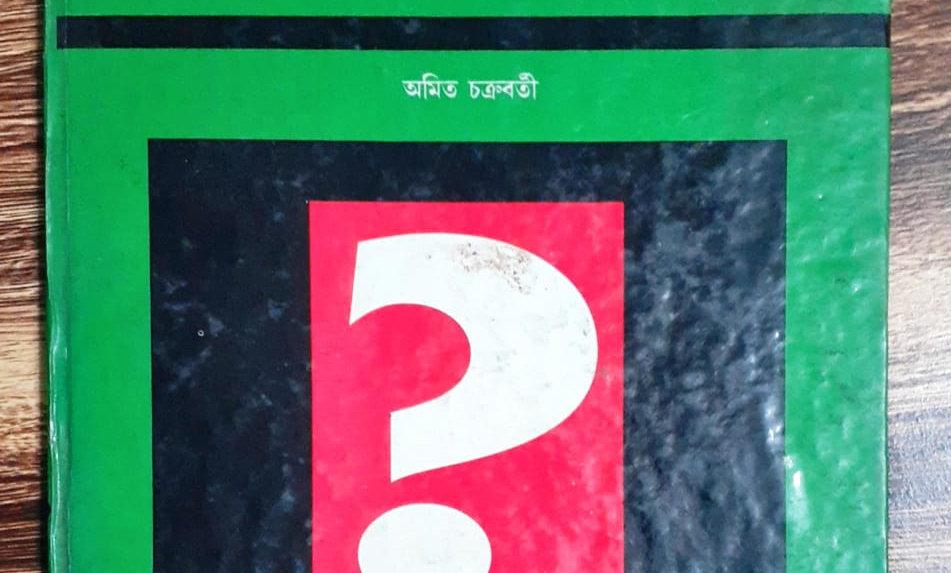 Hajar Rokom Keno by Amit Chakrabarty