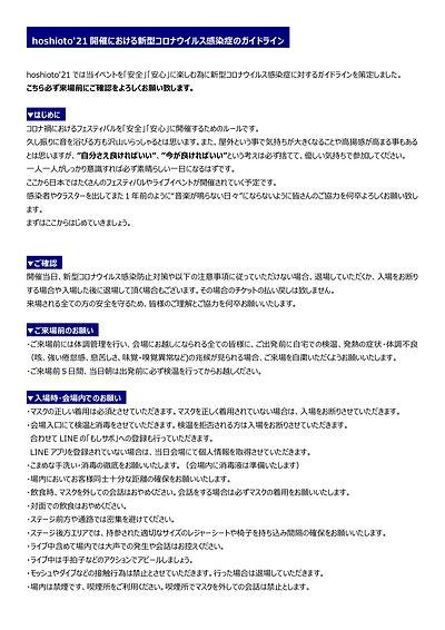 hoshioto21?????  ウイルス対策ガイ????.jpg