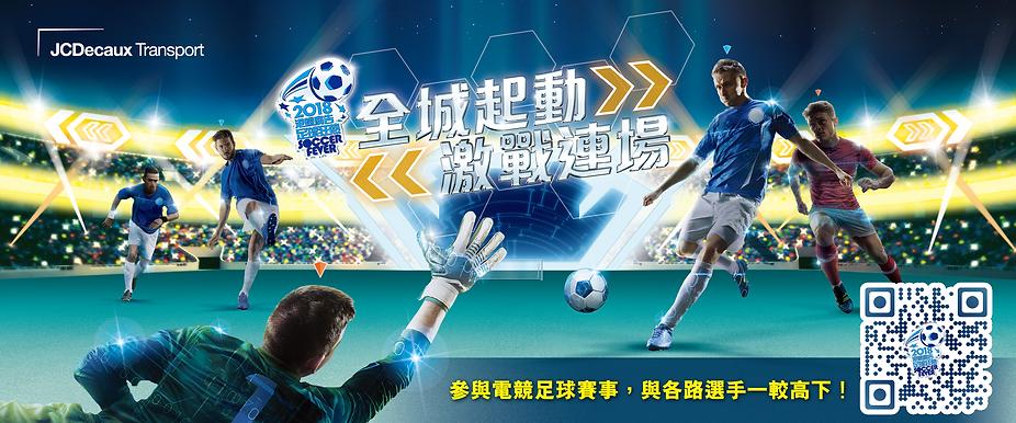 MTR - Soccer_Fever_12sheet_Layout_final_