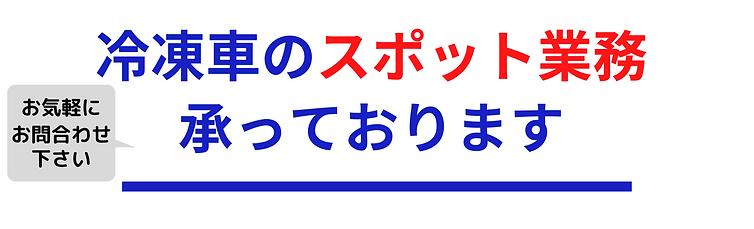 冷凍車のスポット業務.png