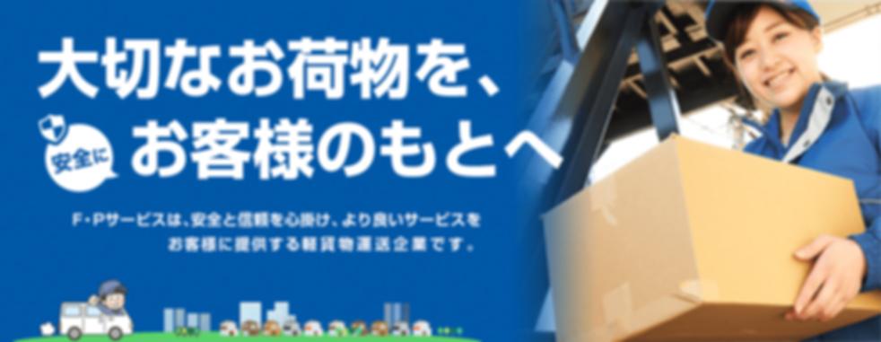軽貨物運送企業 F・Pサービス株式会社