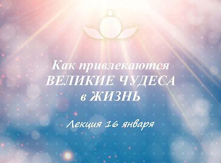 Чудеса в жизнь (2).jpg