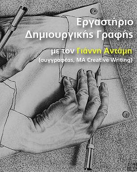 creative%20writing_edited.jpg
