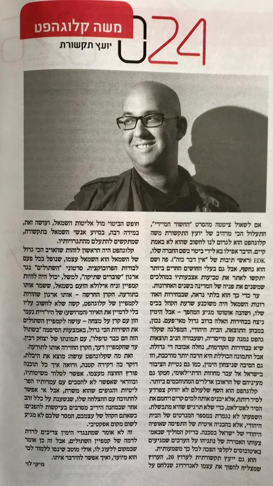 קלוגהפט ברשימת המשפיעים בישראל של הפירמה