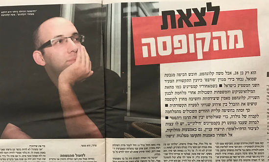 Moshe Klughaft was rated by Forbes as the leading consultant in Israel משה קלוגהפט דורג בפורבס העולמי כיועץ המוביל בישראל