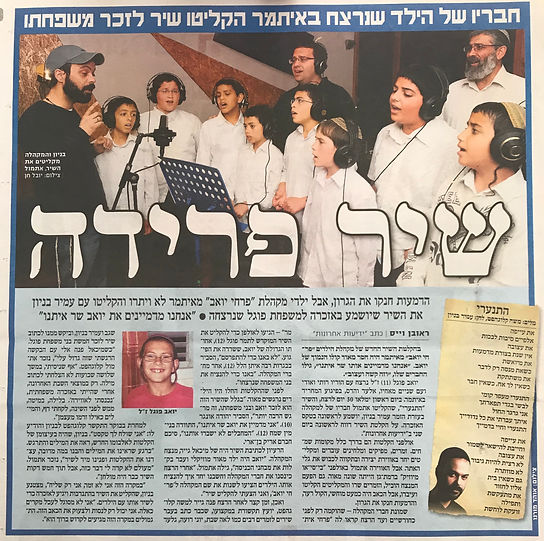 Moshe Klughaft's song will be performed in Caesarea השיר התנערי של משה קלוגהפט יבוצע בקיסריה