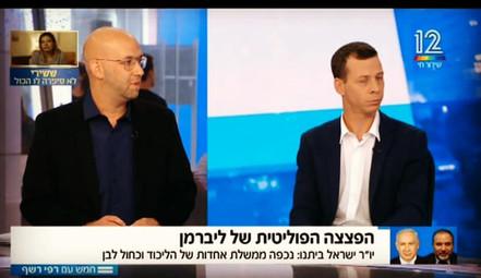 עמית סגל משה קלוגהפט Moshe Klughaft