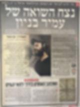 ידיעות אחרונות על השיר האחרון שנשאר שכתב משה קלוגהפט Yedioth Ahronoth about the last survivor song written by Moshe Klughaft