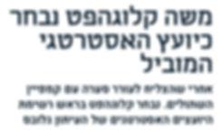 משה קלוגהפט נבחר כיועץ האסטרטגי המוביל בישראל Moshe Klughaft was chosen as the leading strategic consultant in Israel