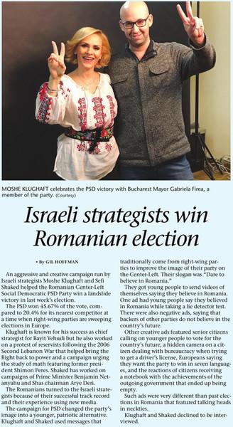 משה קלוגהפט ניצחון ברומניה.jpg