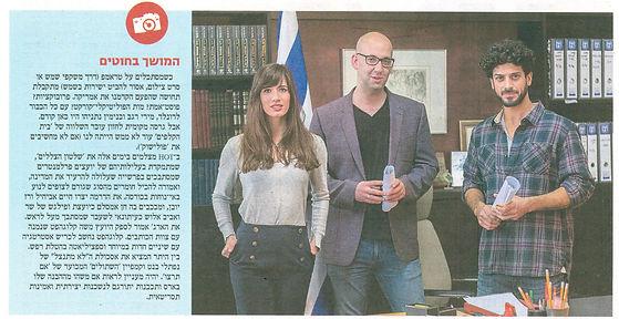"Moshe Klughaft and Aviv Alush and Chen Amsalem משה קלוגהפט אביב אלוש חן אמסלם בסדרה ""שלטון הצללים"""