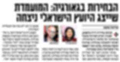 קלוגהפט ניצח בבחירות לנשיאות גאורגיה Moshe Klughaft