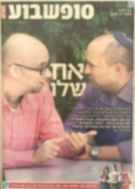 משה קלוגהפט ניצחון נפתלי בנט Moshe Klughaft and education minister Naftali Bennnett