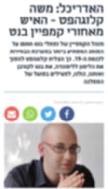 משה קלוגהפט ניצחון נפתלי בנט Moshe Klughaft Naftali Bennett's victory