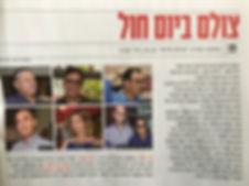 """השקת הסרט ״עולם חדש״ של משה קלוגהפט ואביב גפן The launch of the film """"A New World"""" by Moshe Klughaft and Aviv Geffen"""