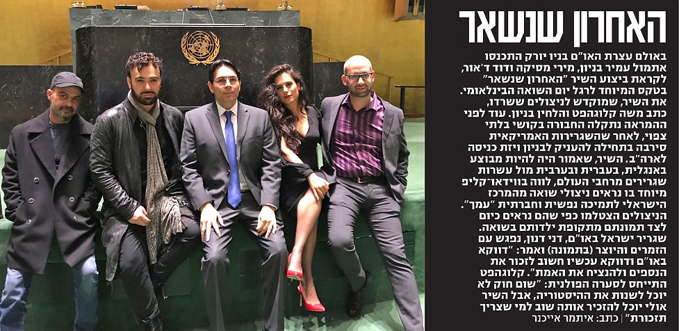 שיר של משה קלוגהפט בוצע באום Moshe Klughaft's song was performed at the United Nations
