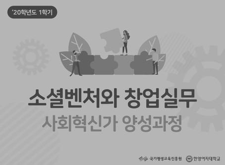 [K-MOOC] 『소셜벤처와 창업실무-사회혁신가 양성과정』 2차 운영_교육종료