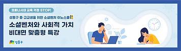 홈페이지 교육 안내 배너-03-02.jpg