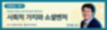 홈페이지 교육 안내 배너-01.png