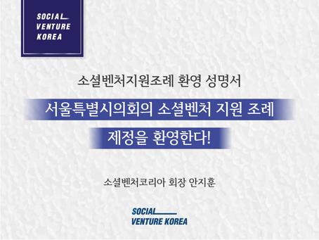 소셜벤처코리아, 통과된 소셜벤처 지원조례 제정 환영 성명서 발표