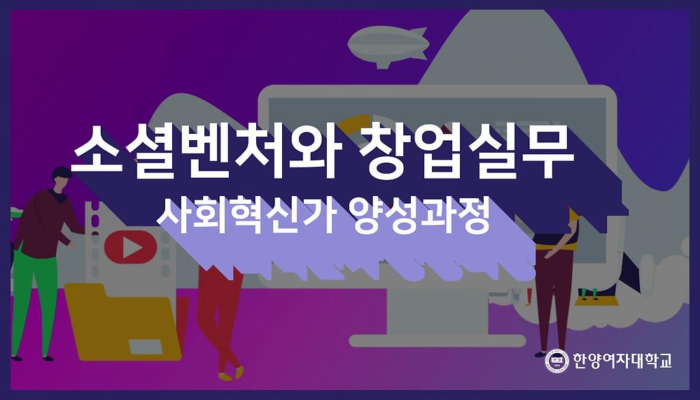 한양여자대학교 K-MOOC 소셜벤처와 창업실무 사회혁신가 양성과정