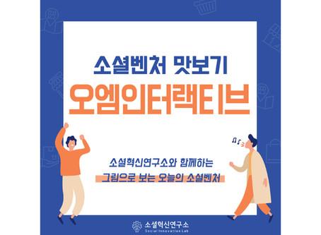 """소셜벤처 맛보기 """"오엠인터랙티브"""""""