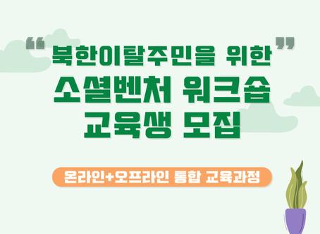 북한이탈주민을 위한 소셜벤처 워크숍 4월 교육생 모집