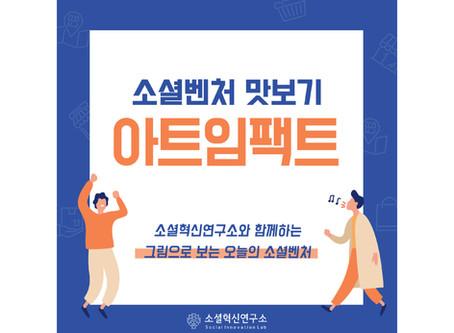 """소셜벤처 맛보기 """"아트임팩트"""""""