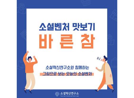 """소셜벤처 맛보기 """"바른참"""""""
