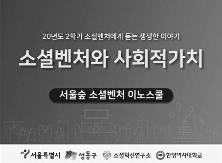 2020학년도 1학기 [소셜벤처와 사회적가치]_교육종료
