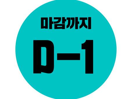 """""""쓰레기 사전"""" 펀딩 마감까지 D-1"""