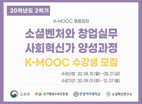 [K-MOOC] 20-2학기 일반인 『소셜벤처와 창업실무-사회혁신가 양성과정』 교육 운영