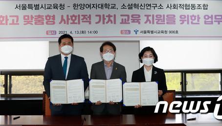 서울교육청·한양여대·소셜혁신연구소, 특성화고 사회적 가치교육 협력