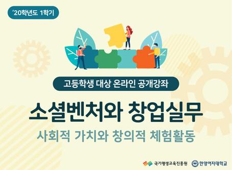 [K-MOOC] 고등학생을 위한 온라인 교육 『소셜벤처와 창업실무-사회적 가치와 창의적 체험』 교육생 모집