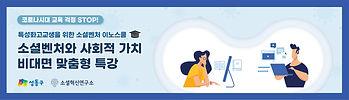 홈페이지 교육 안내 배너-03-03.jpg