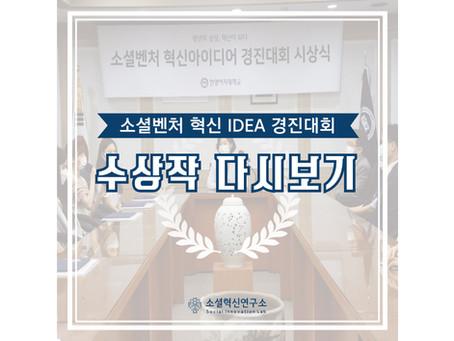 20-1 소셜벤처 혁신아이디어 경진대회 수상작 소개