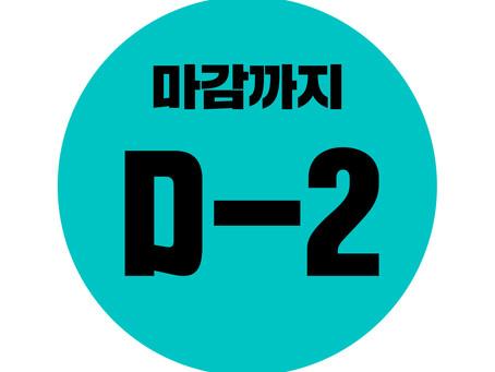 """""""쓰레기 사전"""" 펀딩 마감까지 D-2"""
