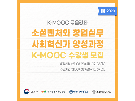 K-MOOC 묶음강좌 소셜벤처와 창업실무 수강생 모집
