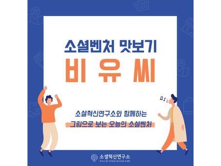 """소셜벤처 맛보기 """"비유씨"""""""