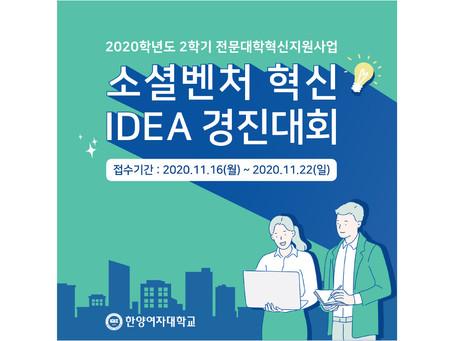 20-2 전문대학혁신지원사업 [소셜벤처 혁신아이디어 경진대회] 개최