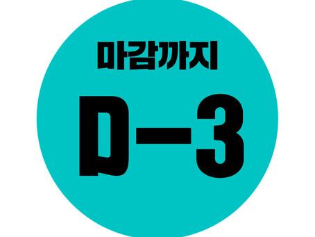 """""""쓰레기 사전"""" 펀딩 마감까지 D-3"""