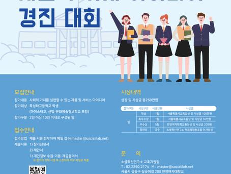 [SIL] 2021학년도 특성화고 학생 사회적 가치 아이디어 경진대회 개최