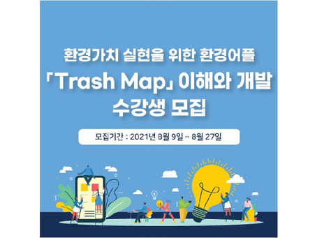 동남권 미래학 수강생모집
