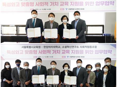 조희연 서울시교육감, '특성화고 사회적 가치교육' 업무협약
