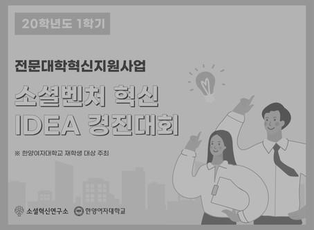 20-1 전문대학혁신지원사업 [소셜벤처 혁신아이디어 경진대회] 개최_시상완료